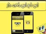 اس ام اس های خنده دار و سوژه خرداد