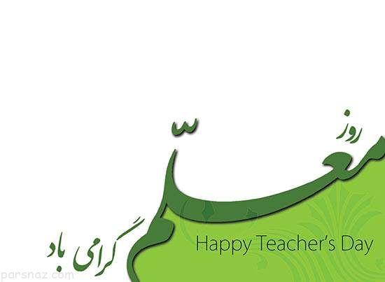 ترانه و شعرهای کودکانه برای گرامیداشت روز معلم