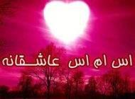 بهترین اس ام اس های ناب عاشقانه خرداد