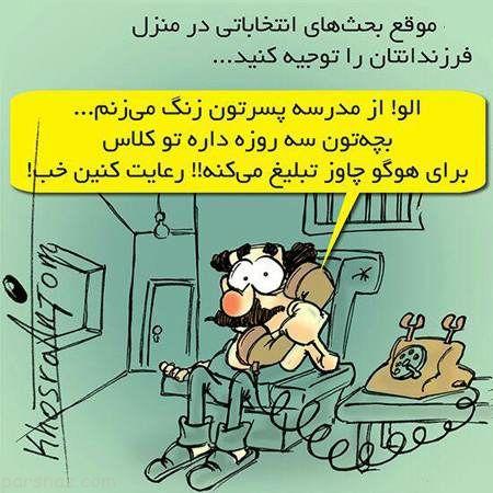 خنده دارترین کاریکاتورهای روز همراه با متن
