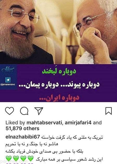 مجله خبری بازیگران و هنرمندان اینستاگرامی (256)