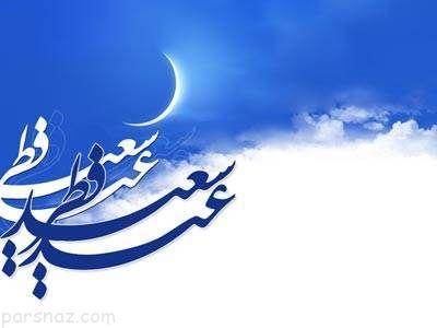 اعمال شب عید فطر در روایات و احادیث دینی
