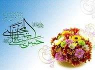 درباره ولادت پربرکت امام حسن مجتبی (ع)