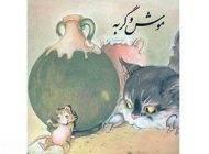 شعر نغز و بسیار زیبای موش و گربه زاکانی