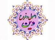 فروع دین اسلام به چه مواردی اشاره دارد؟