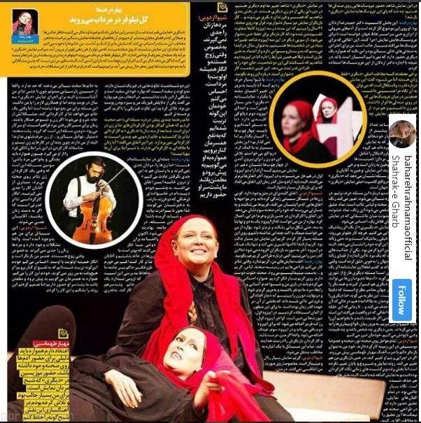 نگاهی به صفحات اینستاگرام سوپراستارهای ایرانی