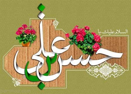کارت پستال تبریک میلاد امام حسن مجتبی (ع)