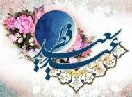اس ام اس های زیبای تبریک عید سعید فطر 97