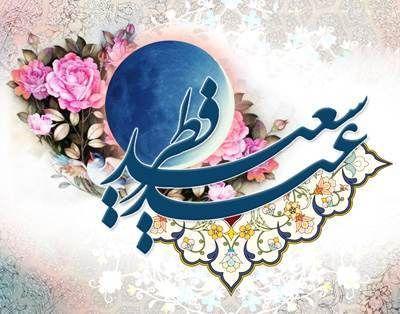 اس ام اس های زیبای تبریک عید سعید فطر 98