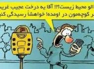 جدیدترین کاریکاتورهای خنده دار اجتماعی روز