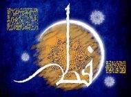 زیباترین شعرها برای تبریک عید فطر 96