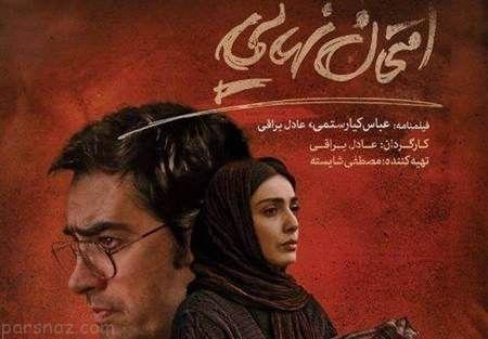 رکوردهای سینمای ایران در بهار سال 96