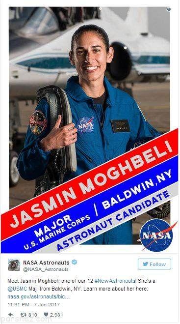 دختر ایرانی یاسمین مقبلی فضانورد جدید ناسا