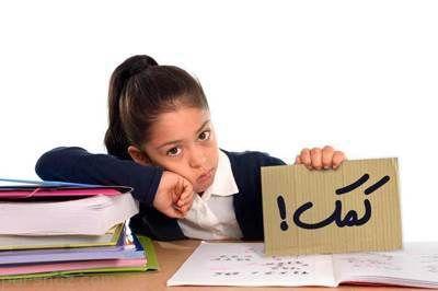 راهکار رفع استرس دانش آموزان در ایام امتحانات