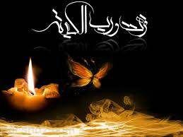 عکس نوشته های تسلیت شهادت حضرت علی (ع)