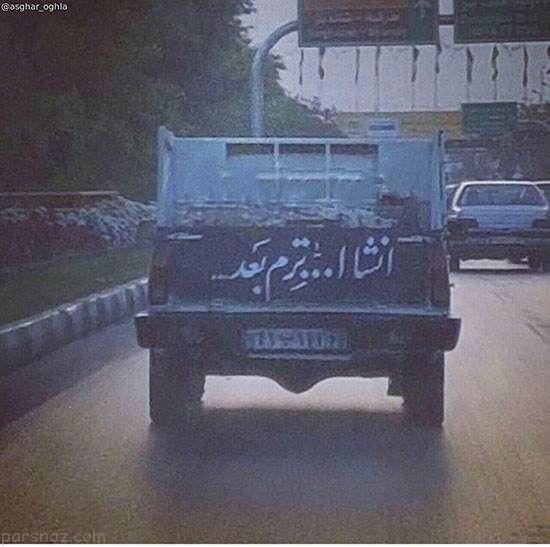 عکس های سوژه خنده دار و طنز روز ایرانی (219)