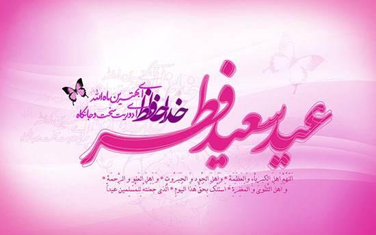 کارت پستال تبریک عید سعید فطر سال 96