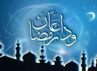 اس ام اس های ویژه آخر ماه رمضان