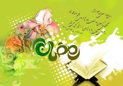 سخنان امام رضا درباره ماه رمضان و روزه گرفتن