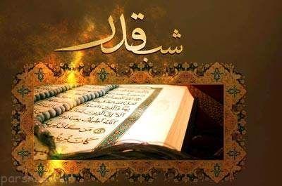 این سوره های قرآن را در شب قدر بخوانید