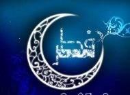 جدیدترین اس ام اس های تبریک عید سعید فطر