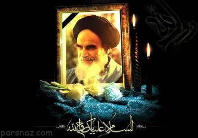 پیامک تسلیت رحلت امام خمینی (ره) بنیان گذار انقلاب