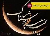 اس ام اس های طنز و خنده دار عید فطر 97