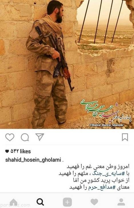عکس نوشته های عملیات تروریستی داعش در تهران