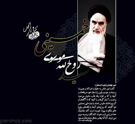 پوستر سالروز رحلت بنیان گذار انقلاب امام خمینی (ره)