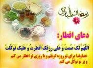 دعای پرفضیلت افطار از حضرت علی (ع)