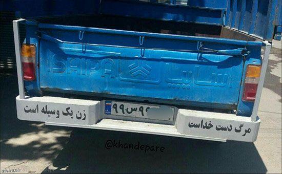 خنده دارترین سوژه ها و عکس های ایرانی روز (231)