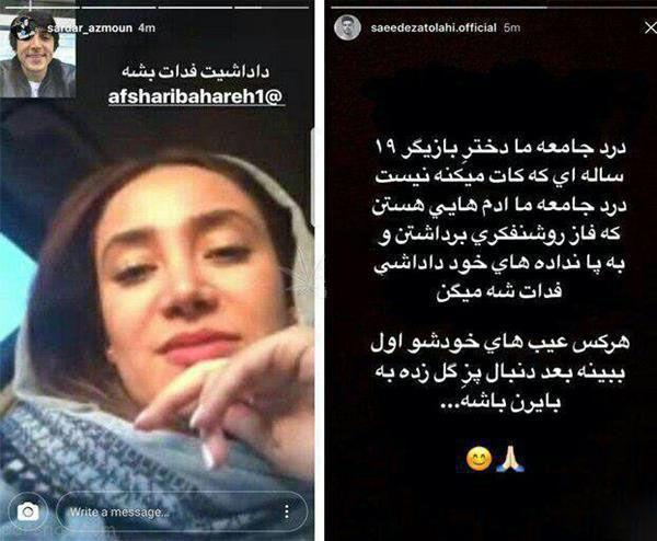 دعوای سردار آزمون و سعید عزت اللهی بر سر بهاره افشاری