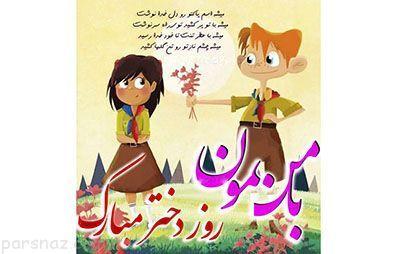 شعر و متن های زیبا ویژه تبریک روز دختر
