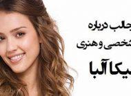 نگاهی به زندگی جسیکا آلبا بازیگر جذاب هالیوودی