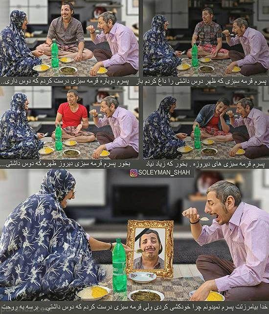 عکس های خنده دار و باحال ایرانی فقط بخند (229)