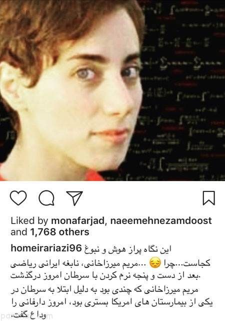 دل نوشته های بازیگران برای مریم میرزاخانی (291)