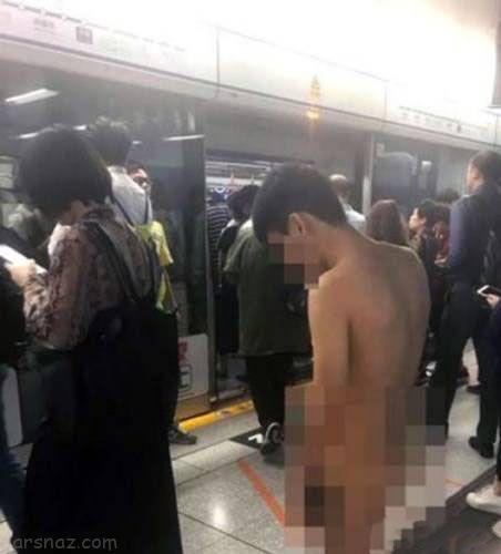پسر جوان کاملا برهنه به مترو آمد +عکس