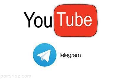 ترفند دانلود فیلم های یوتیوب با استفاده از تلگرام