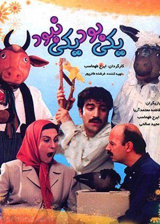 برترین فیلم های نوستالژی کودکانه سینمای ایران