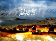 پیامک های تسلیت جانسوز امام صادق علیه السلام
