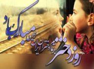 عکس نوشته های ویژه تبریک روز دختر