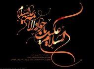 اس ام اس به مناسبت شهادت امام محمد تقی (ع)