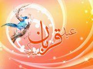 اس ام اس ویژه تبریک عید سعید قربان