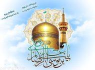 اس ام اس ویژه تبریک ولادت امام رضا (ع) ضامن آهو