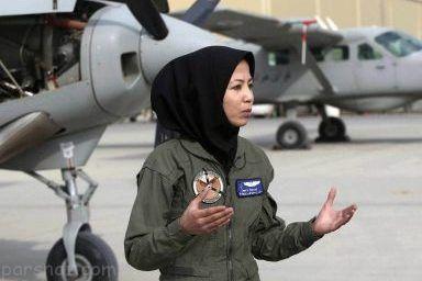 دختر افغانی خلبان هواپیماهای نظامی شد
