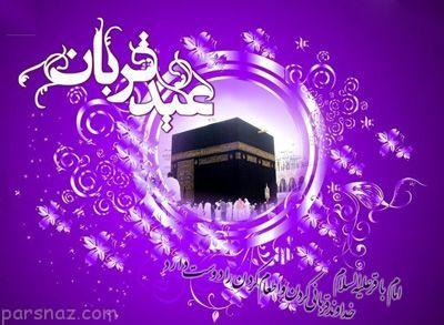 شعرهای ناب تبریک عید سعید قربان