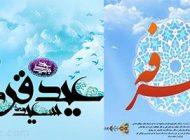 اس ام اس زیبای تبریک روز عرفه و عید قربان