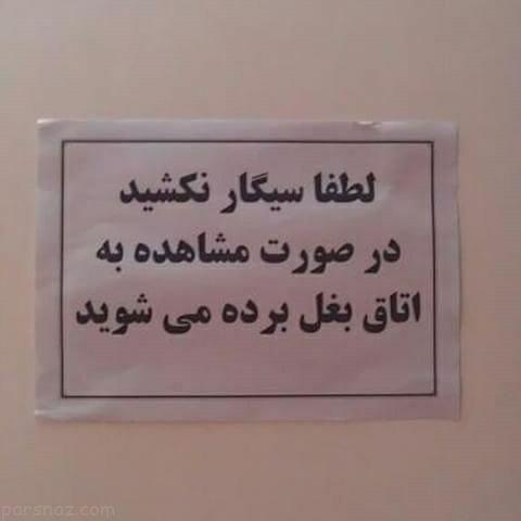 عکس های خنده دار و سوژه های طنز ایرانی (245)