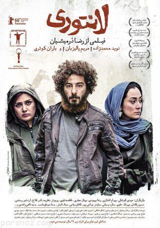 فیلم های سینمایی ایرانی که محدودیت سنی دارند