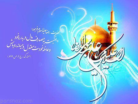 کارت پستال تبریک میلاد با سعادت امام رضا (ع)